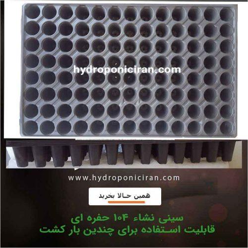 سینی-نشاء-۱۰۴-حفره-ای-چندین-بار-مصرف