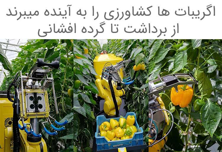 اگریبات ها کشاورزی را به آینده میبرند از برداشت تا گرده افشانی