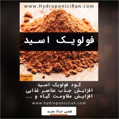 کود-فولویک-اسید-موجود-در-هیدروپونیک-ایران