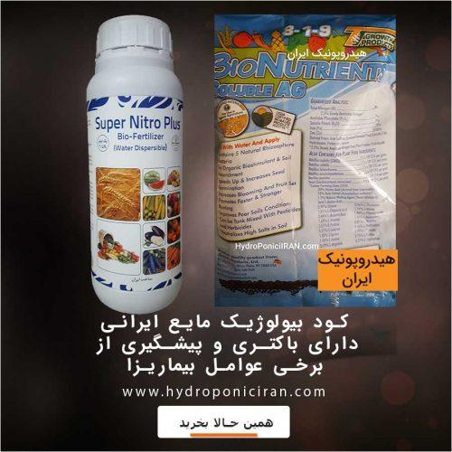 فروش کود بیولوژیک ایرانی و خارجی ، پودری و مایع در فروشگاه هیدروپونیک ایران