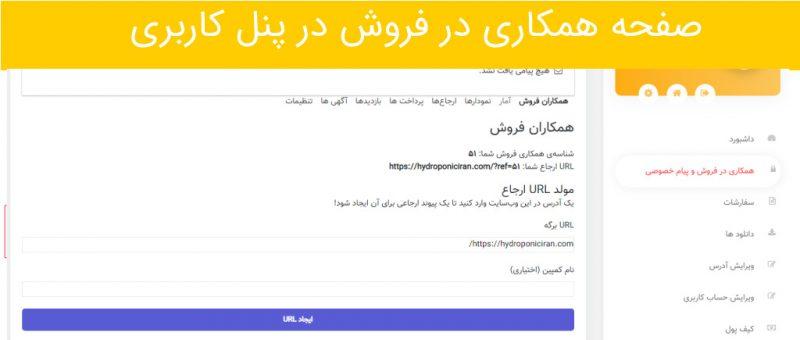 صفحه-همکاری-در-فروش-هیدروپونیک-ایران- در پنل کاربری--راهنمای-سیستم