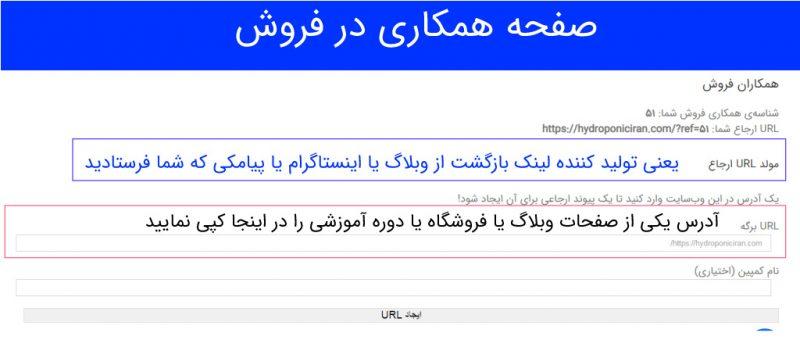 صفحه-همکاری-در-فروش-هیدروپونیک-ایران---راهنمای-سیستم
