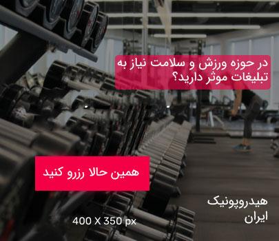 تبلیغات-در-هیدروپونیک-ایران-برای-هیدروپونیکیها-برای-گیاهان-و-گلخانه-ها در اندازه 400 در 350