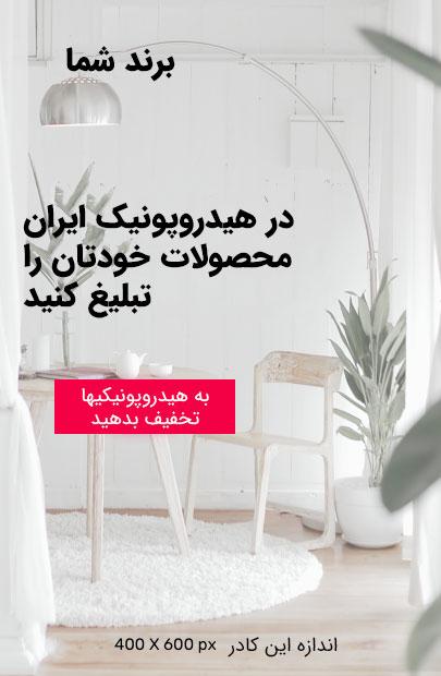 تبلیغات در هیدروپونیک ایران برای هیدروپونیکیها برای گیاهان و گلخانه ها