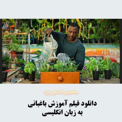 دانلود-فیلم-آموزش-باغبانی-به-زبان-انگلیسی
