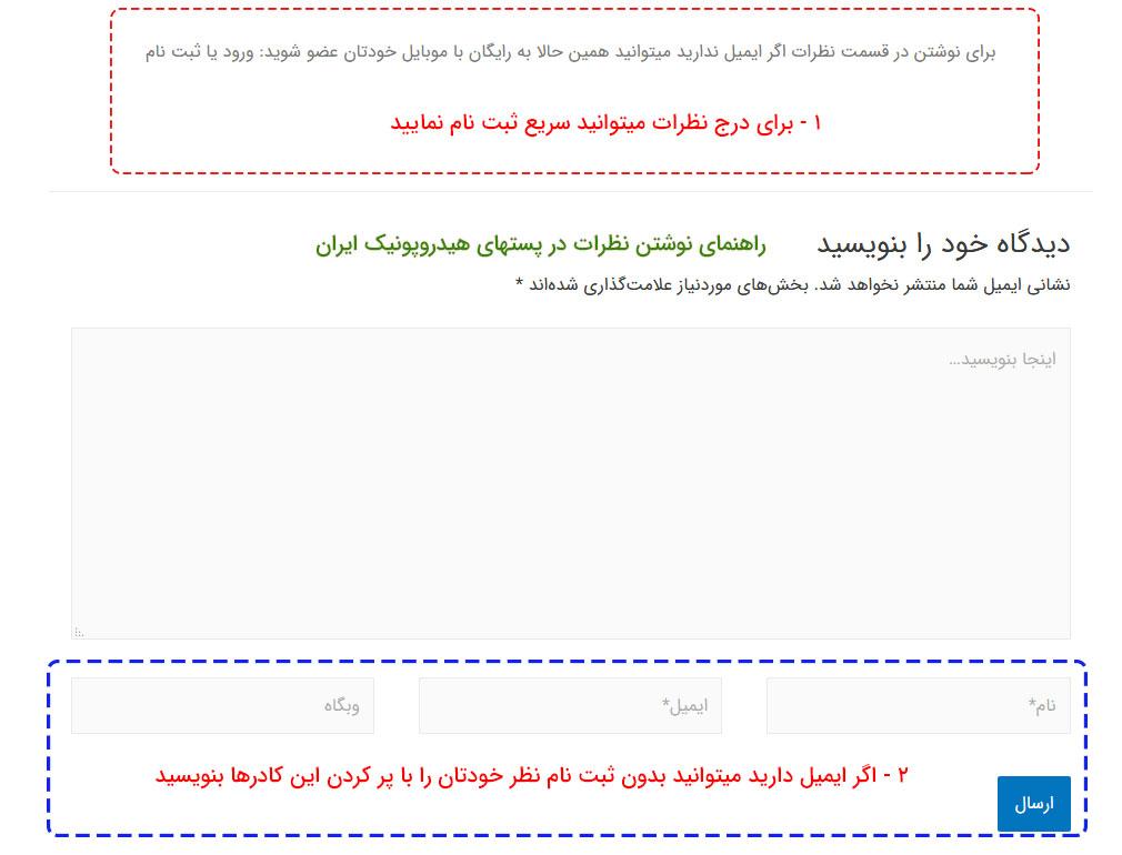 راهنمای-درج-نظرات-در-وب-سایت-هیدروپونیک-ایران
