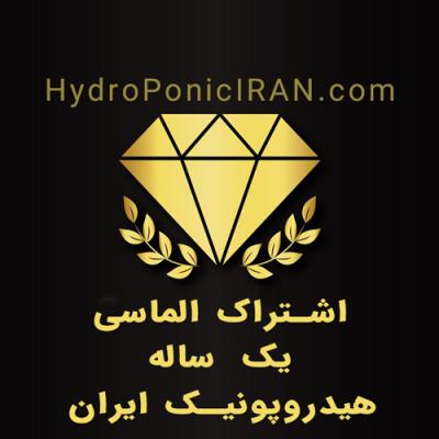 عضویت الماسی یک ساله برای دسترسی به مقالات اعضای ویژه هیدروپونیک ایران